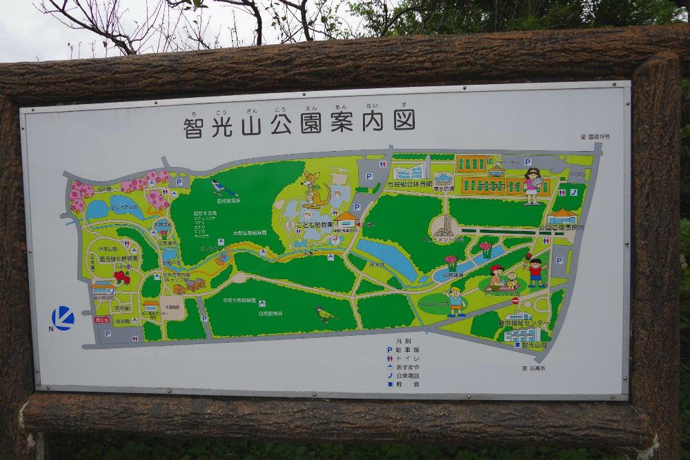 智光山公園