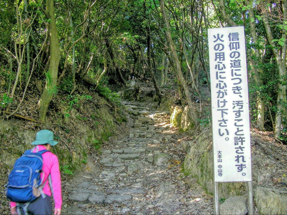 宝塚自然休養林(北中山国有林)