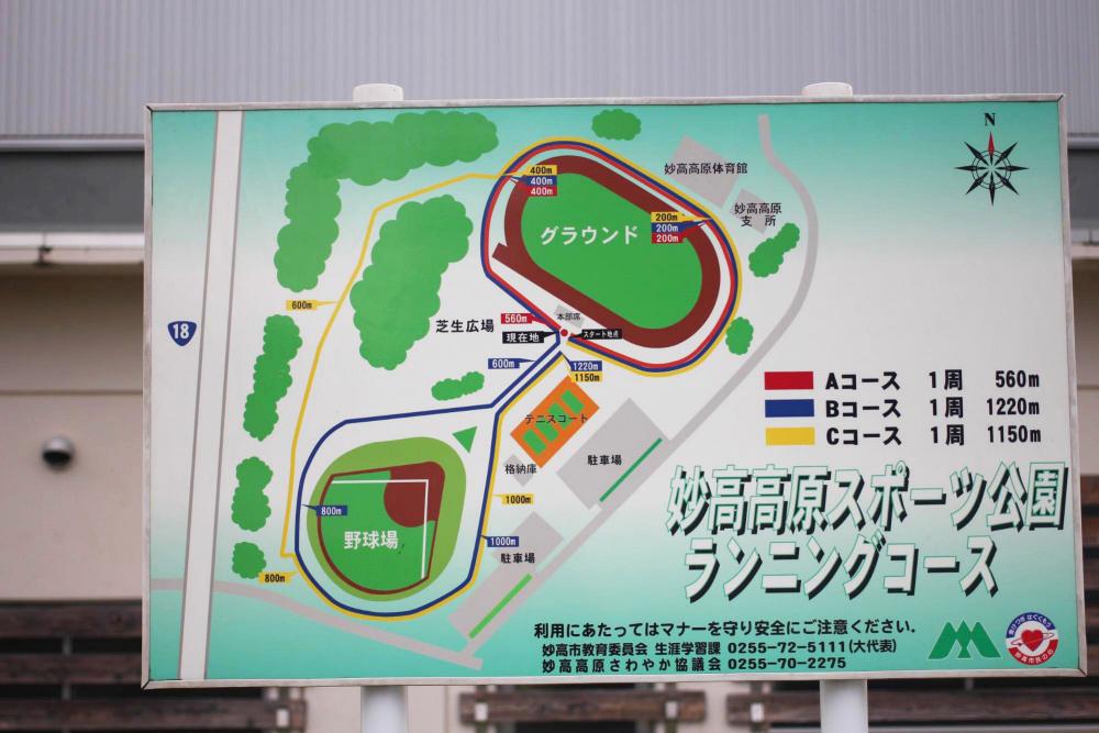 妙高高原スポーツ公園