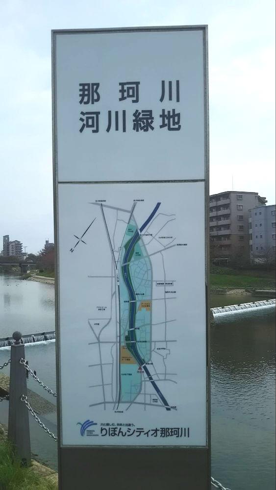 那珂川河川緑地