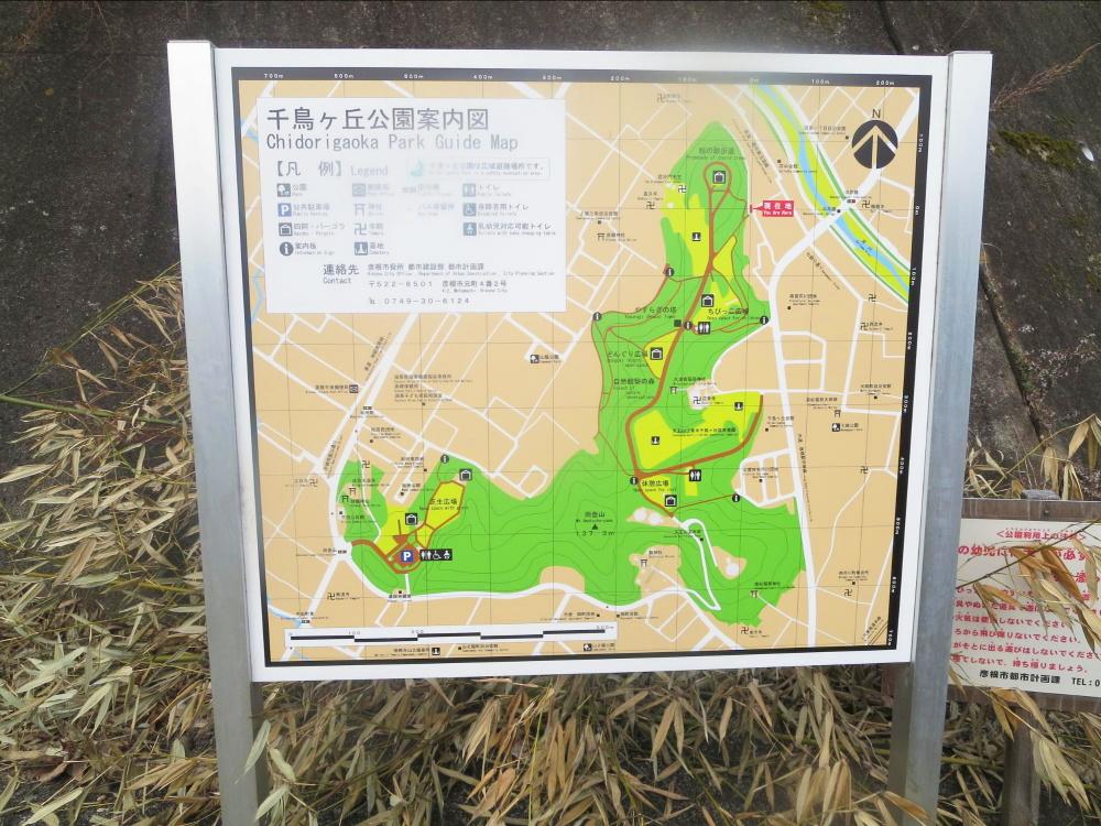 千鳥ヶ丘公園