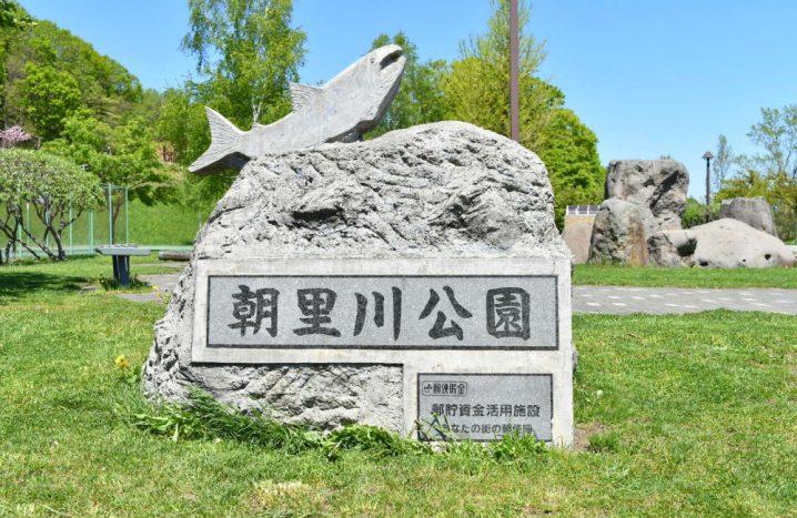朝里川公園