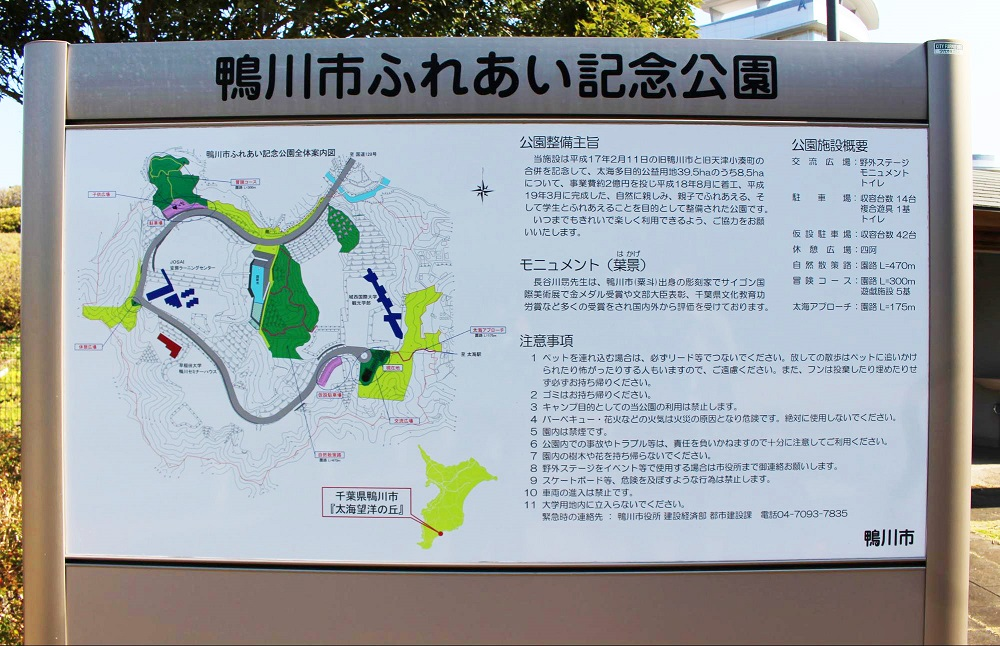 鴨川市ふれあい記念公園