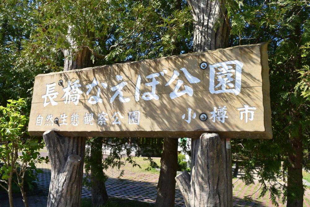 長橋なえぼ公園