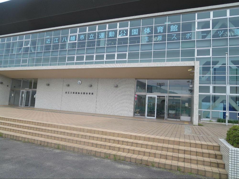 近江八幡運動公園