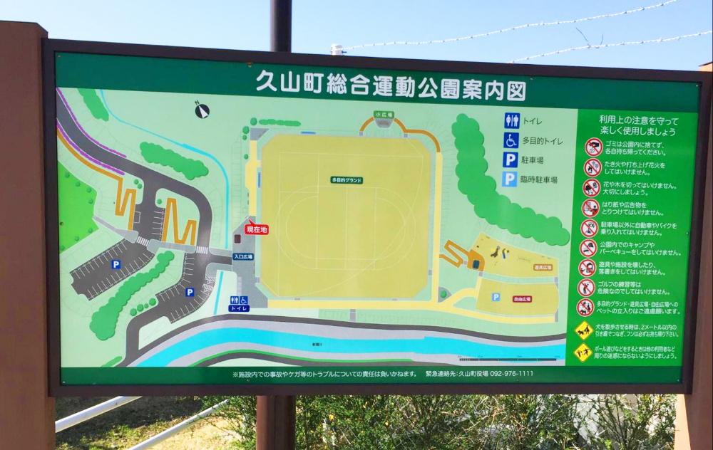 新建緑道(久山町総合運動公園)