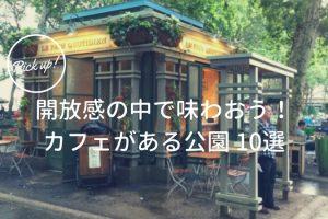 カフェがある公園 10選