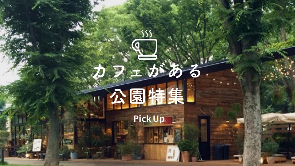 カフェがある公園特集