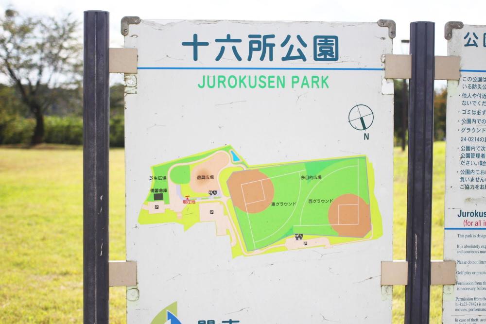 十六所公園