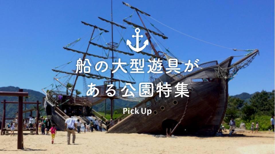 気分は海賊王!船の大型遊具がある公園特集| PARKFUL公園を ...