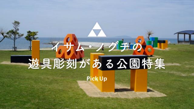 イサム・ノグチの遊具彫刻がある公園特集