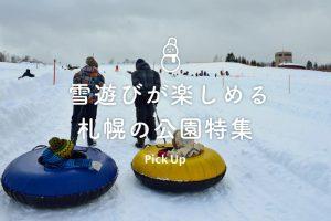 雪遊びが楽しめる札幌の公園特集