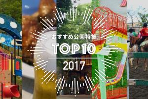 2017年おすすめ公園特集 人気ランキングトップ10!