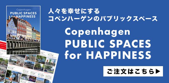 Copenhagen Public Spaces for Happiness 人々を幸せにするコペンハーゲンのパブリック・スペース