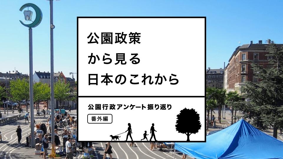 公園政策から見る、日本のこれから