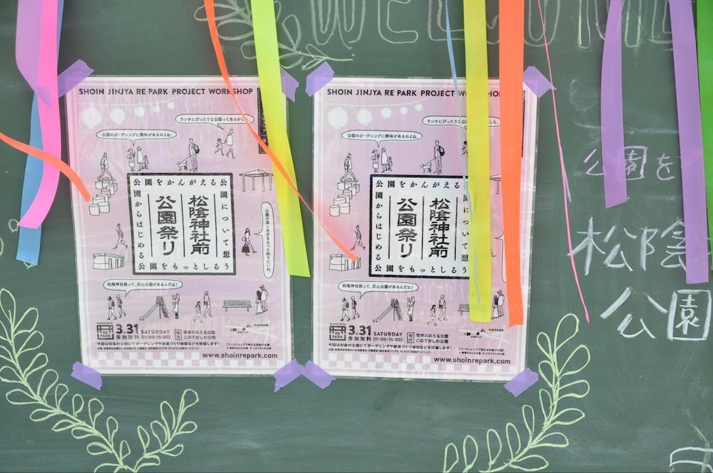 松陰神社WS(6)10