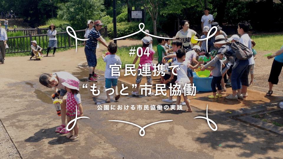 """官民連携で""""もっと""""市民協働:公園における市民協働の実践 #04"""