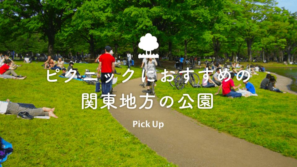 公園 ピクニック できる