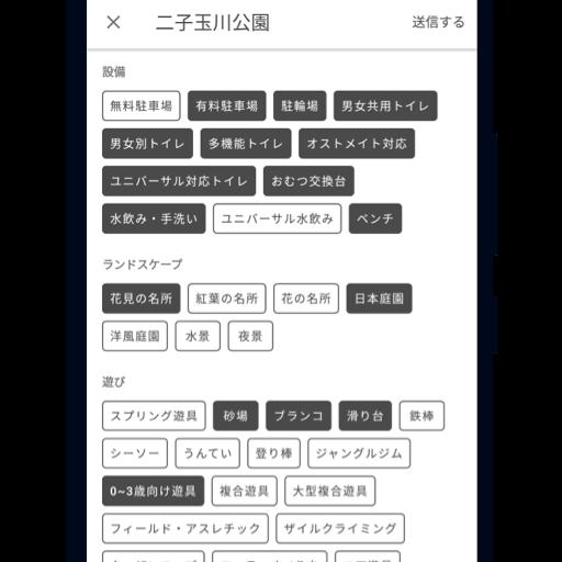 公園情報リクエスト画面
