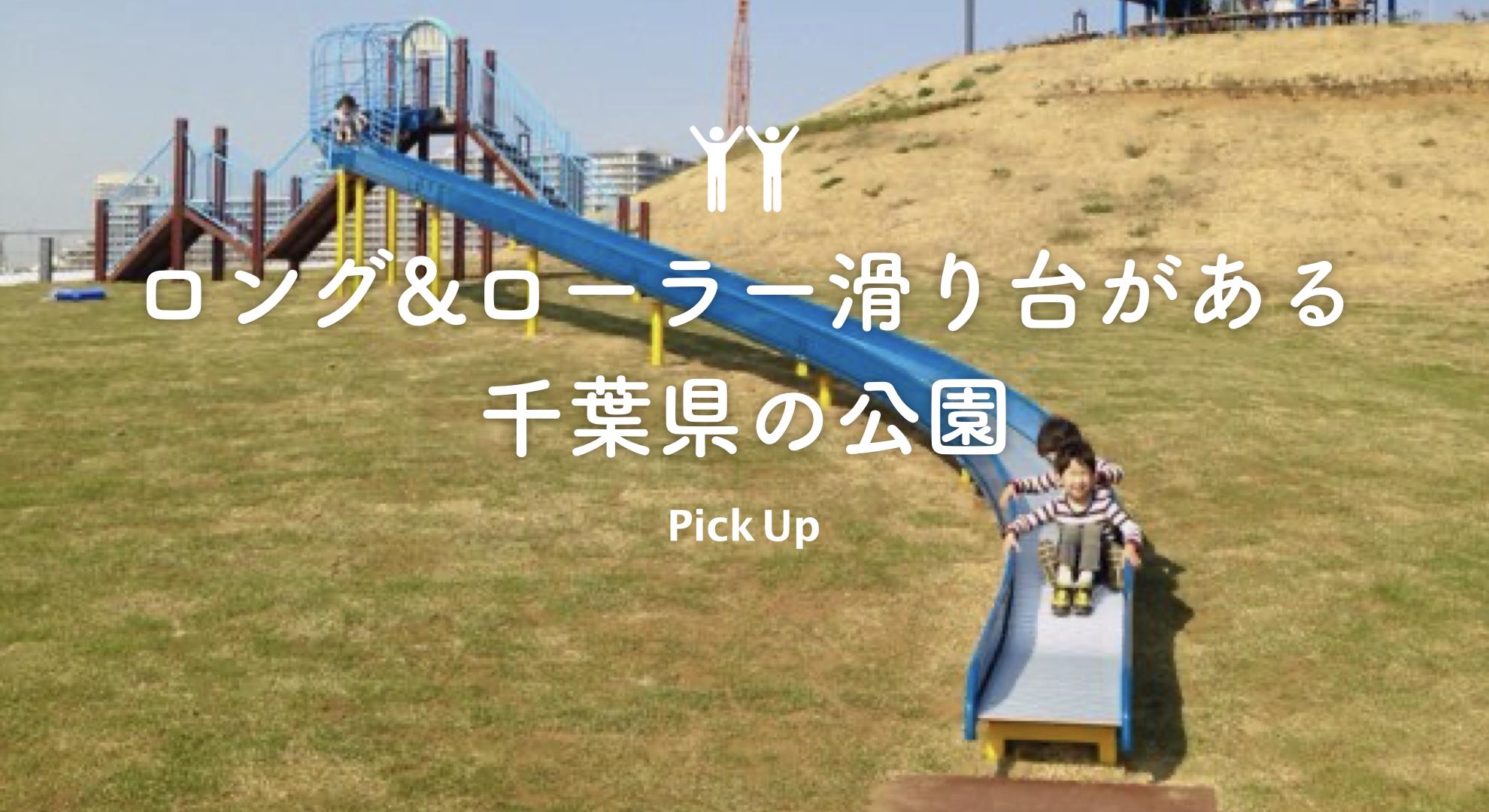 の ある 公園 遊具