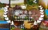 【結果発表!!】紅葉の美しい公園フォトコンテスト