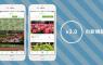 PARKFULアプリ ver.3 新機能のご紹介!